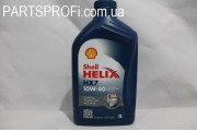 Масло Моторное  (10w-40) Shell Helix HX7 , 1Л